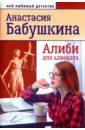 Алиби для адвоката, Бабушкина Анастасия