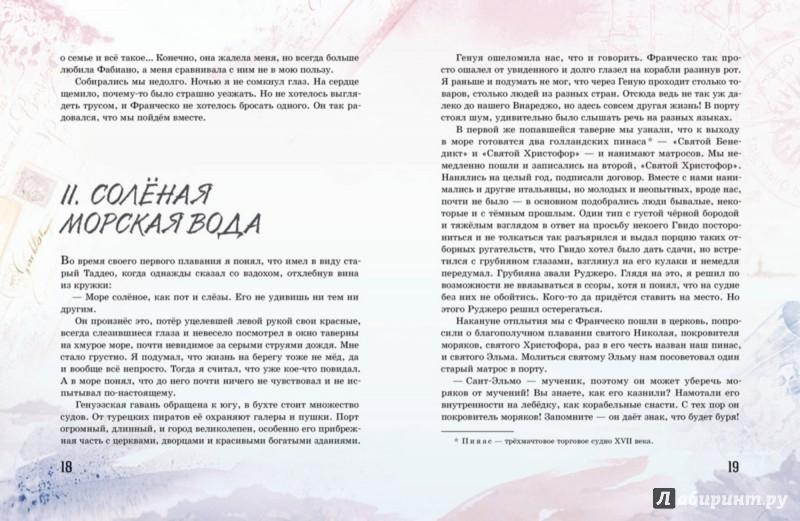 Иллюстрация 1 из 22 для Тридцать третий румб - Мария Голикова | Лабиринт - книги. Источник: Лабиринт