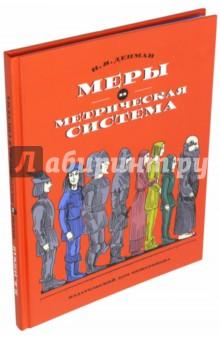 Меры и метрическая система первов м рассказы о русских ракетах книга 2