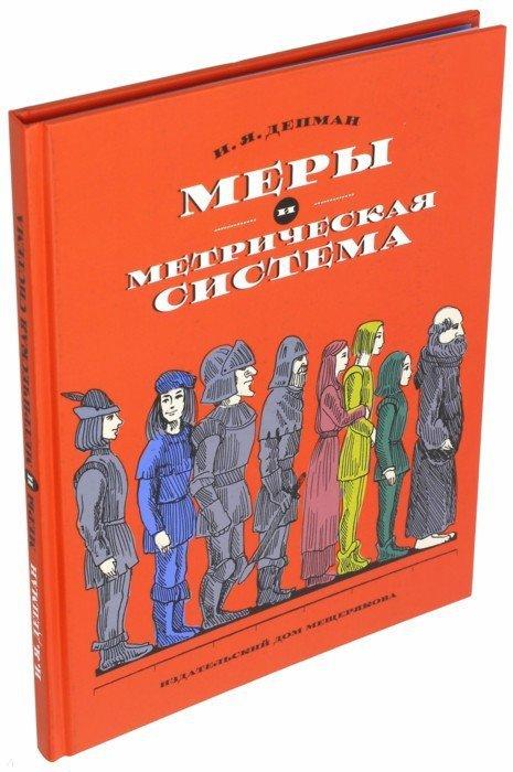 Иллюстрация 1 из 38 для Меры и метрическая система - Иван Депман | Лабиринт - книги. Источник: Лабиринт