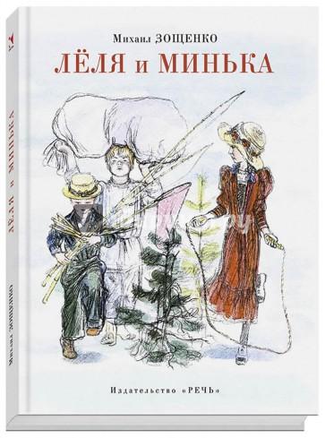 Лёля и Минька, Зощенко Михаил Михайлович