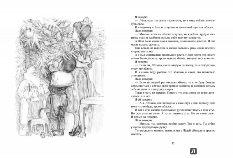 Иллюстрация 5 из 18 для Лёля и Минька - Михаил Зощенко | Лабиринт - книги. Источник: Лабиринт