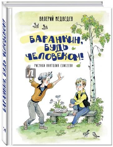 Баранкин, будь человеком!, Медведев Валерий Владимирович
