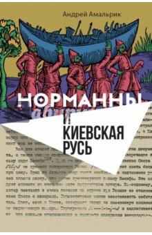 Норманны и Киевская Русь александр пресняков киевская русь