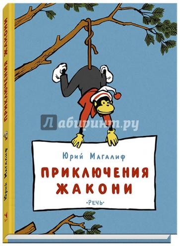 Приключения Жакони, Магалиф Юрий