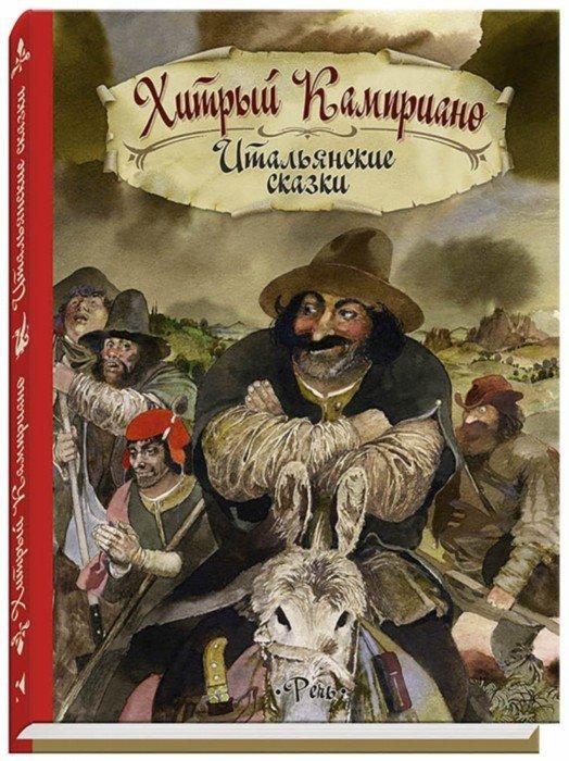 Иллюстрация 1 из 35 для Хитрый Камприано. Итальянские сказки | Лабиринт - книги. Источник: Лабиринт