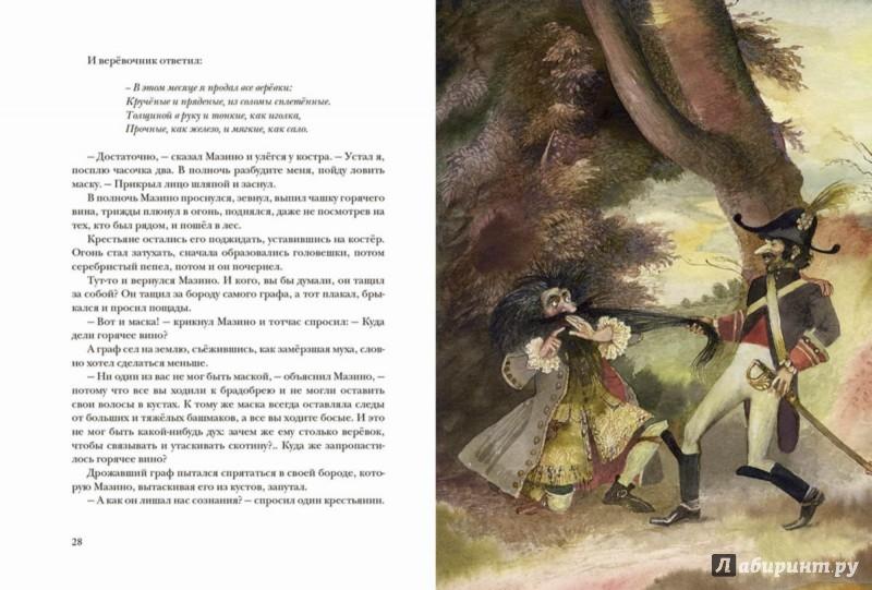 Иллюстрация 2 из 35 для Хитрый Камприано. Итальянские сказки | Лабиринт - книги. Источник: Лабиринт