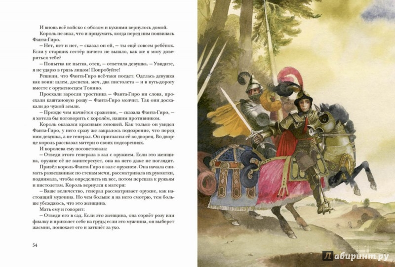 Иллюстрация 3 из 35 для Хитрый Камприано. Итальянские сказки | Лабиринт - книги. Источник: Лабиринт