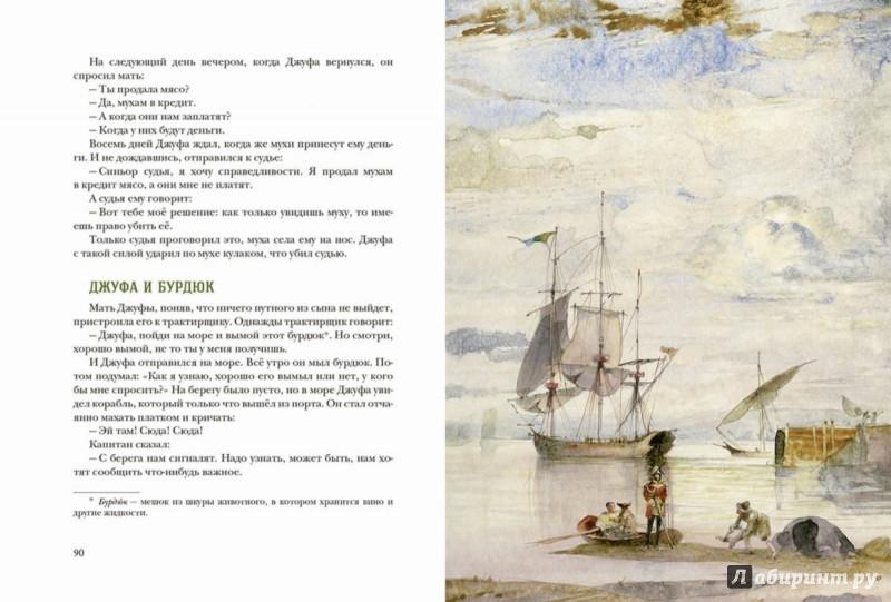 Иллюстрация 4 из 35 для Хитрый Камприано. Итальянские сказки   Лабиринт - книги. Источник: Лабиринт