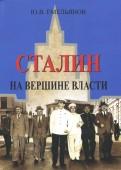 Сталин. На вершине Власти