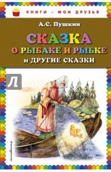 Пушкин Александр Сергеевич » Сказка о рыбаке и рыбке и другие сказки