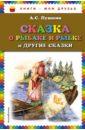 Сказка о рыбаке и рыбке и другие сказки, Пушкин Александр Сергеевич