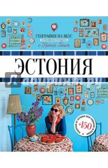 Эстония. Гастрономический путеводитель кухня гурмана изысканные рецепты от лучших поваров