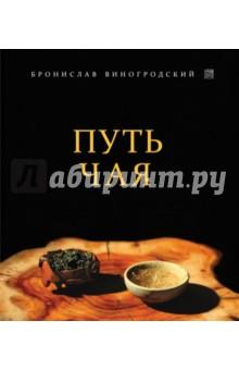 Фото - Путь Чая история чая