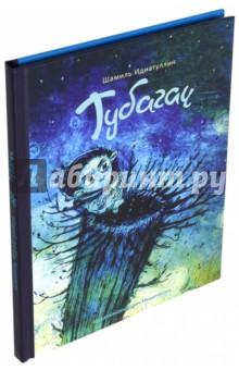 Купить Тубагач, Издательский дом Мещерякова, Сказки отечественных писателей