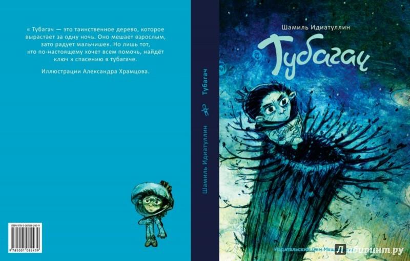 Иллюстрация 7 из 26 для Тубагач - Шамиль Идиатуллин | Лабиринт - книги. Источник: Лабиринт