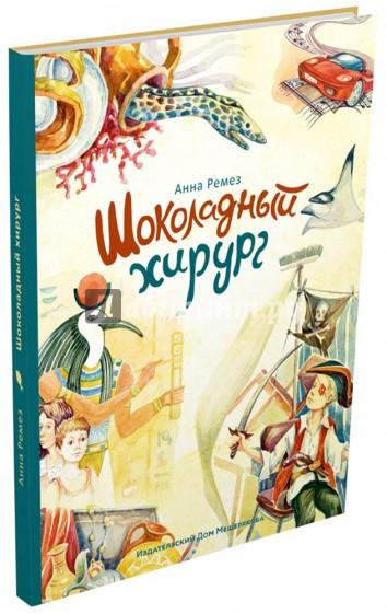 Шоколадный хирург, Ремез Анна Александровна