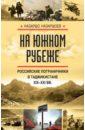 Обложка На южном рубеже. Российские пограничники в Таджикистане XIX-XXI вв.