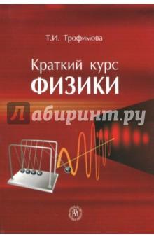 Краткий курс физики. Учебное пособие для вузов