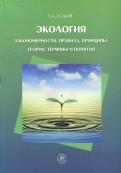 Экология. Закономерности, правила, принципы, теории, термины и понятия. Учебное пособие