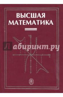 Высшая математика. Учебник высшая математика для экономистов