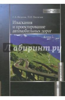 Изыскания и проектирование автомобильных дорог. Учебник. В 2-х книгах. Книга 2 изыскания и проектирование автомобильных дорог учебник в 2 х книгах книга 2