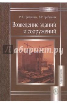 Возведение зданий и сооружений. Учебное пособие для вузов