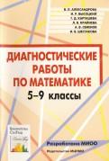 Математика. 5-9 классы. Диагностические работы. ФГОС