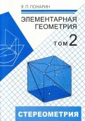 Элементарная геометрия. В 3-х томах. Том 2. Стереометрия, преобразования пространства
