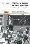 Теоремы и задачи школьной геометрии. Базовый и профильный уровни