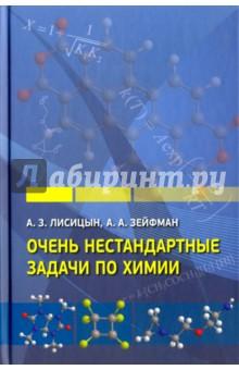 Очень нестандартные задачи по химии сборник задач и упражнений по органической химии учебно методическое пособие