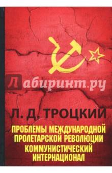 Проблемы международной пролетарской революции. Коммунистический Интернационал