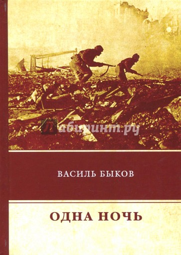 Одна ночь, Василь Быков