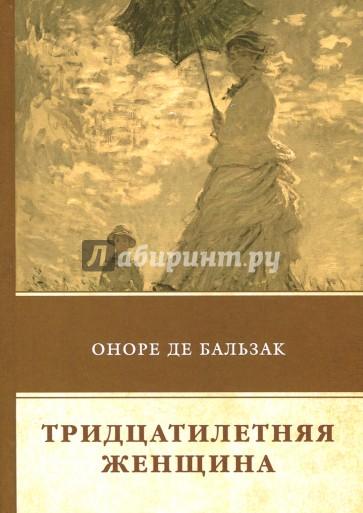 Тридцатилетняя женщина, О. Бальзак