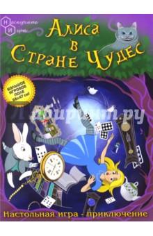 Настольная игра Алиса в стране чудес. Настольная игра-приключение