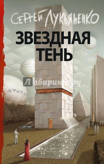 Звездная тень, Лукьяненко Сергей Васильевич