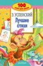 Успенский Эдуард Николаевич Лучшие стихи эдуард успенский разноцветная семейка