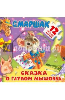Zakazat.ru: Сказка о глупом мышонке. Маршак Самуил Яковлевич