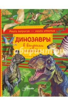 Динозавры в вопросах и ответах издательство аст животные и динозавры