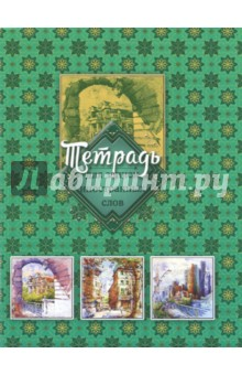 """Тетрадь для записи иностранных слов, 48 листов, А6, """"Зеленый"""" (С0832-13)"""