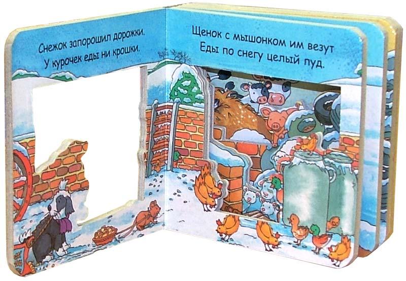 Иллюстрация 1 из 2 для Спасаем друзей. Загляни в окошко-3 | Лабиринт - книги. Источник: Лабиринт