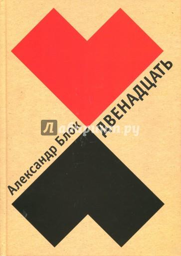 Двенадцать, Блок Александр Александрович
