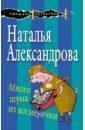 Александрова Наталья Николаевна Много шума из косметички