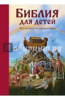 Купить Библия для детей. 365 историй на каждый день, Эксмодетство, Религиозная литература для детей