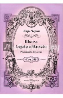 Школа Legato и Staccato лонгслив staccato staccato st029eguym42