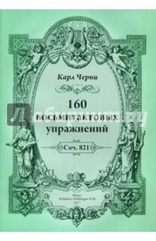Купить 160 восьмитактовых упражнений, Изд. Шабатура Д.М., Литература для музыкальных школ