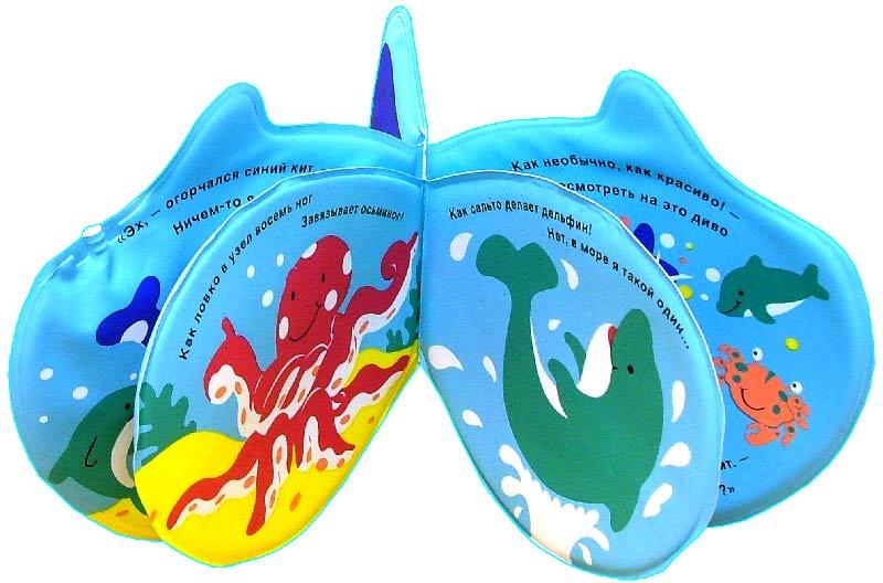 Иллюстрация 4 из 8 для Кит. Я умею пускать пузыри | Лабиринт - книги. Источник: Лабиринт