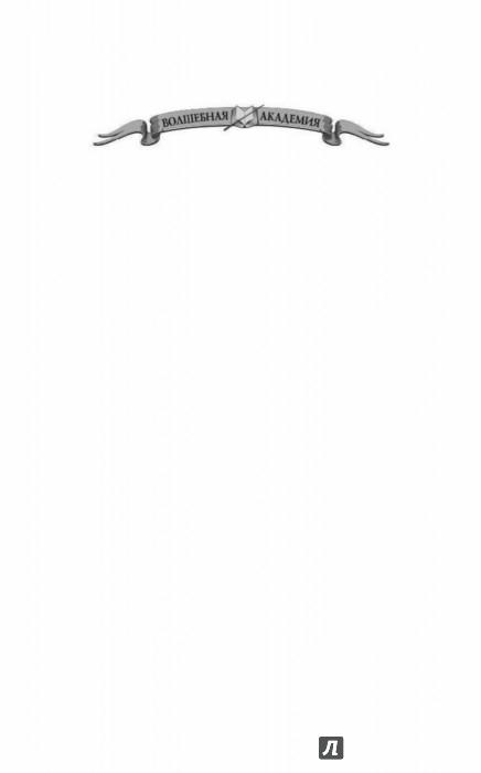 Иллюстрация 1 из 19 для Власть любви. Академия сиятельных - Настя Любимка | Лабиринт - книги. Источник: Лабиринт
