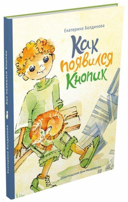 Иллюстрация 1 из 7 для Пашкины истории. Как появился Кнопик - Екатерина Болдинова | Лабиринт - книги. Источник: Лабиринт