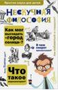 Цуканов Андрей Львович Нескучная философия цуканов андрей львович космос